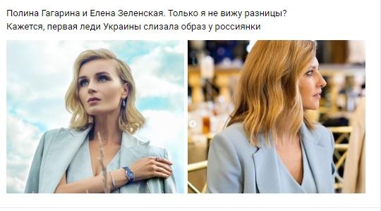 Полина Гагарина и Елена Зеленская