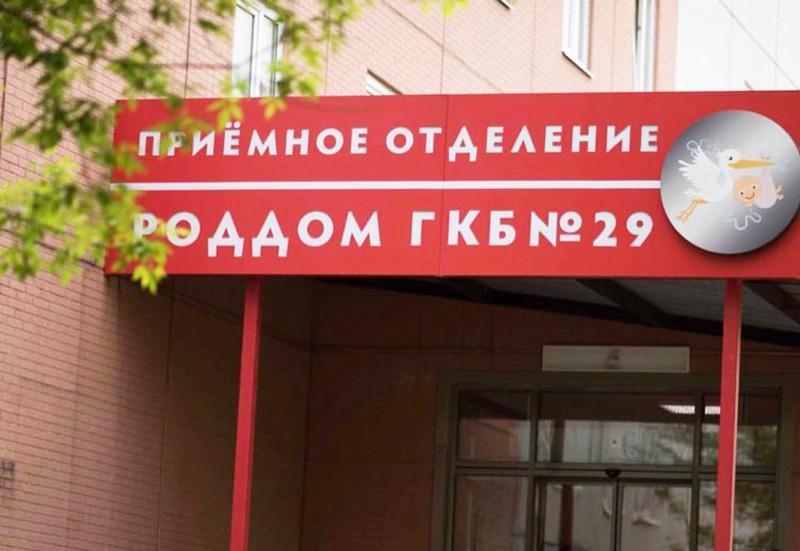 Роддом ГКБ №29 им.Н.Э.Баумана