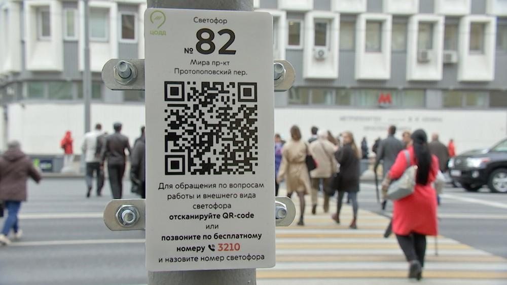 QR-код на светофоре