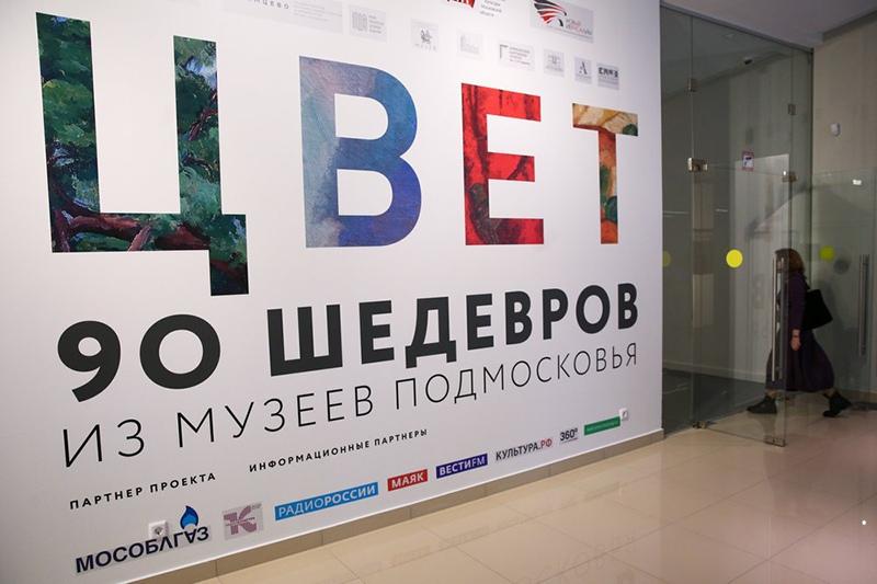 """Выставка """"90 шедевров из музеев Подмосковья"""""""