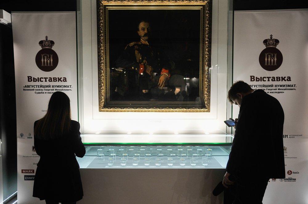 """Выставка """"Августейший нумизмат. Великий князь Георгий Михайлович. Судьба и наследие"""""""