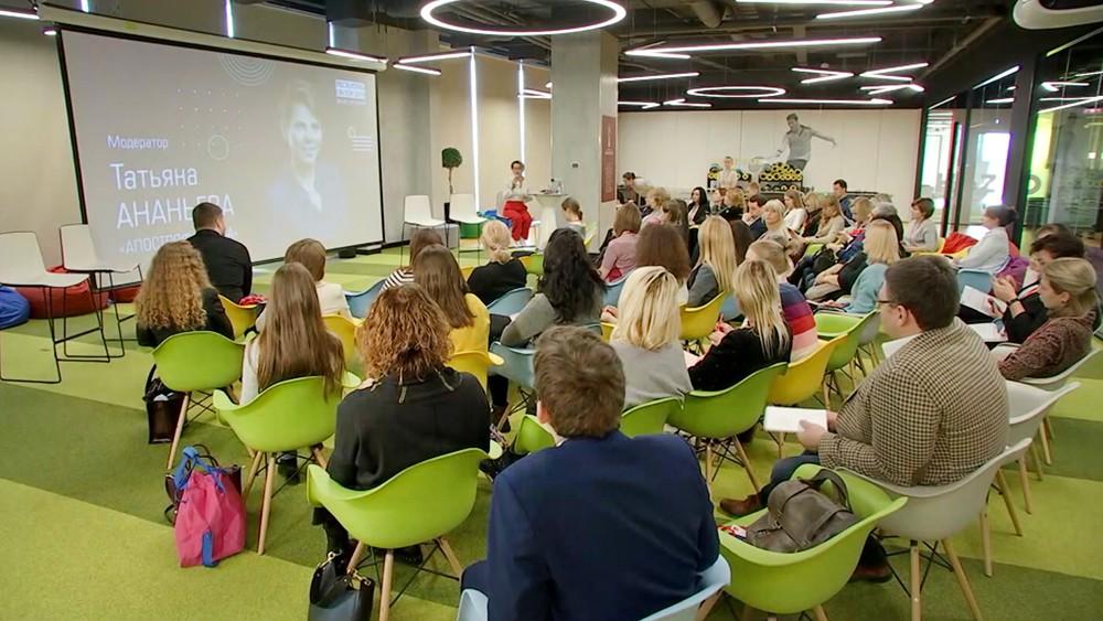 """Конференция на платформе """"Россия - страна возможностей"""""""