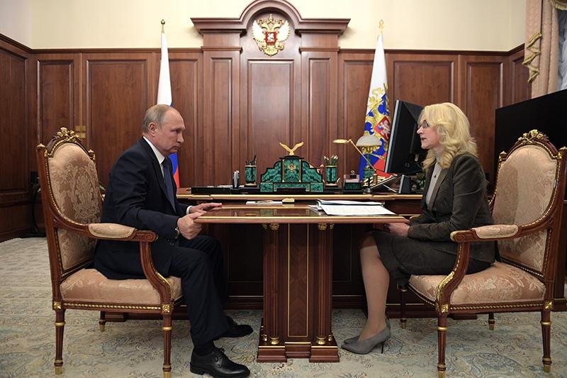 Владимир Путин и заместитель председателя правительства России Татьяна Голикова