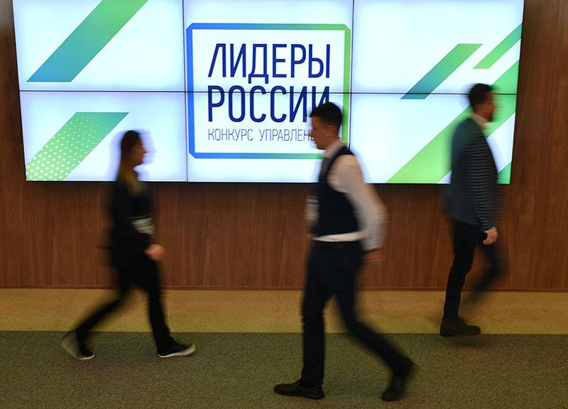 """Конкурс """"Лидеры России"""""""