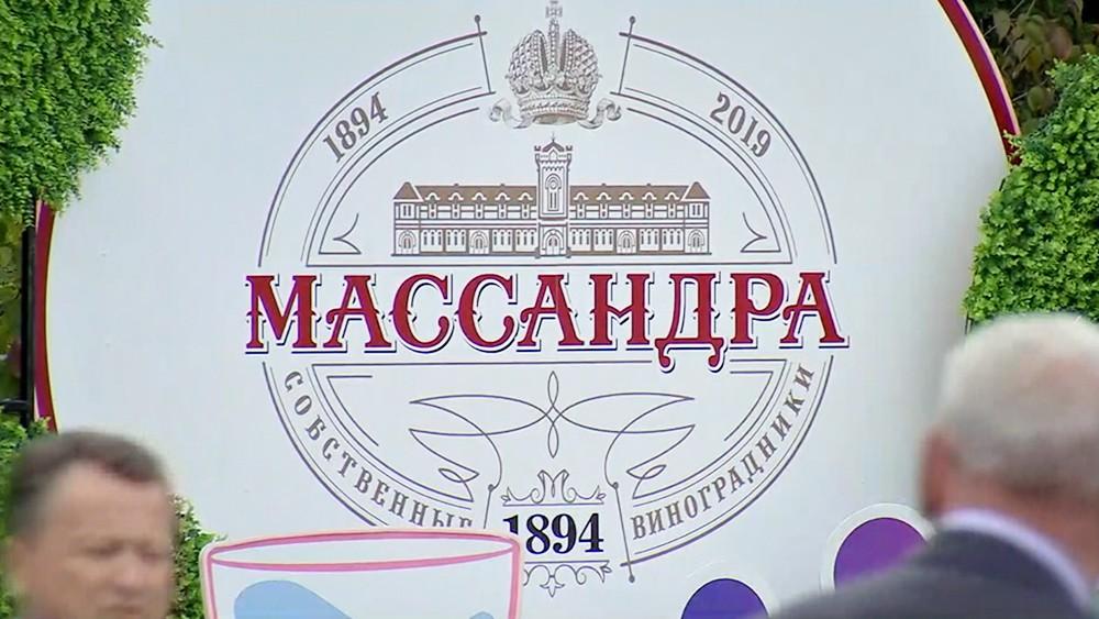 """Виноградо-винодельческий комбинат """"Массандра"""""""