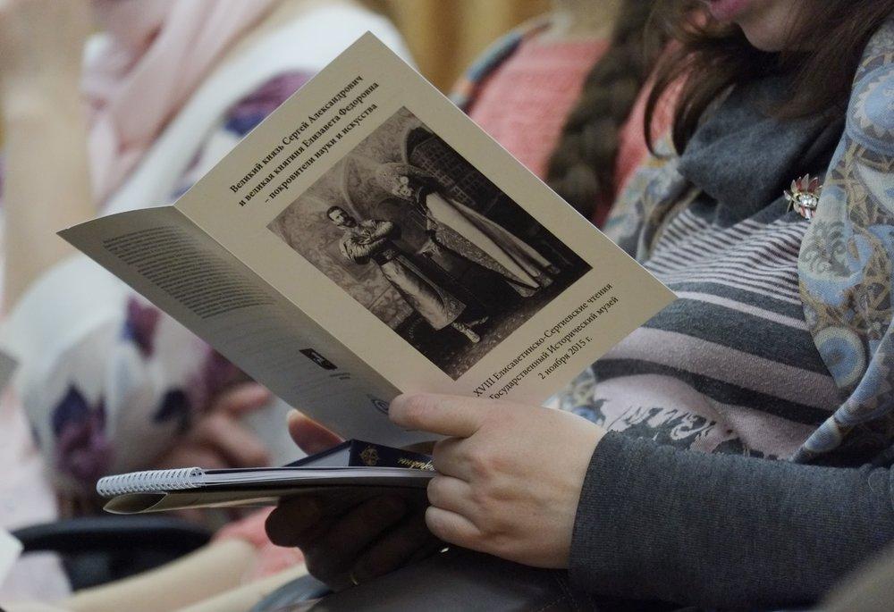 Елисаветинские чтения