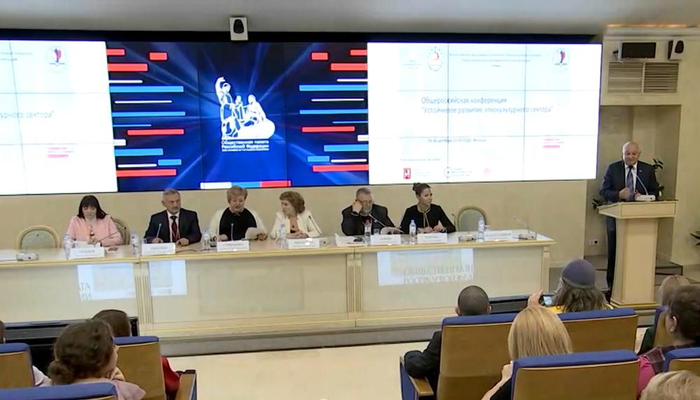 """Конференция """"Устойчивое развитие этнокультурного сектора"""""""