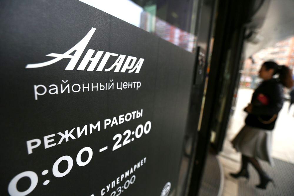 "Районный центр ""Ангара"""