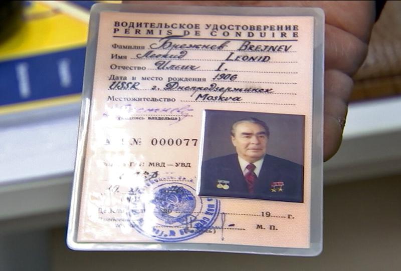 Водительское удостоверение Леонида Ильича Брежнева
