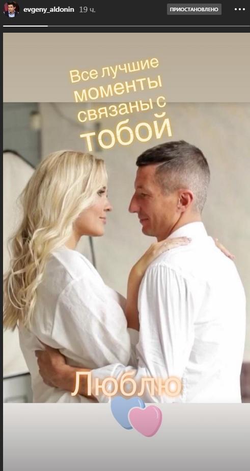 Евгений Алдонин с женой