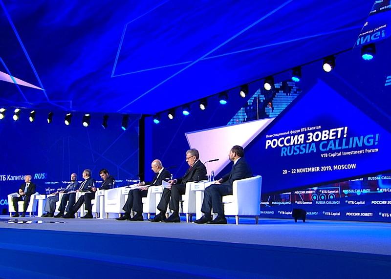 """Инвестиционный форум """"Россия зовет!"""""""