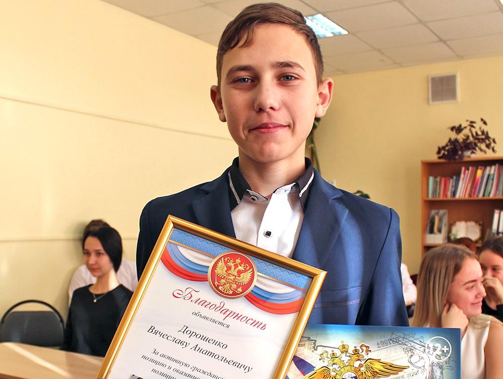 Награждение 16-летнего Славы Дорошенко, спасшего девочку от насильника в Иркутске