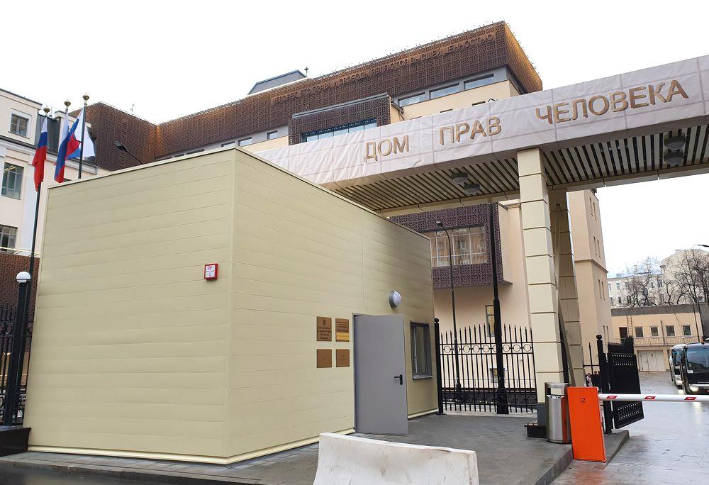 Новое здание для аппарата уполномоченного по правам человека в России