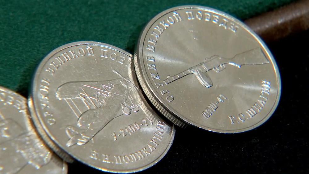 Памятные монеты к 75-летию Победы