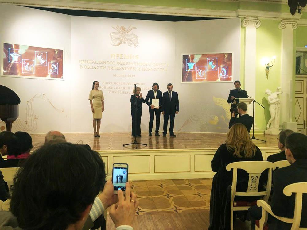 Премия ЦФО в области литературы и искусствава