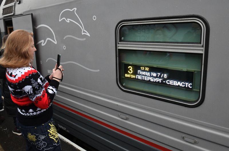 """Поезд """"Санкт-Петербург - Севастополь"""""""