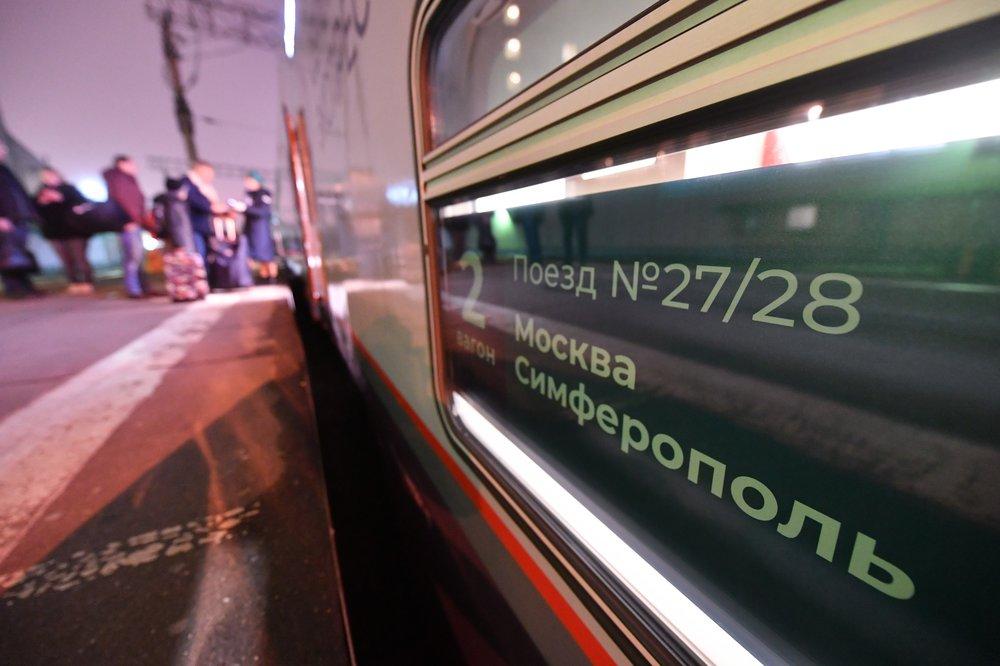 Поезд Москва-Симферополь
