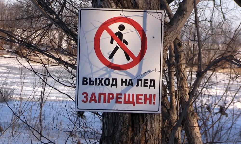 Запрет о выходе на лёд