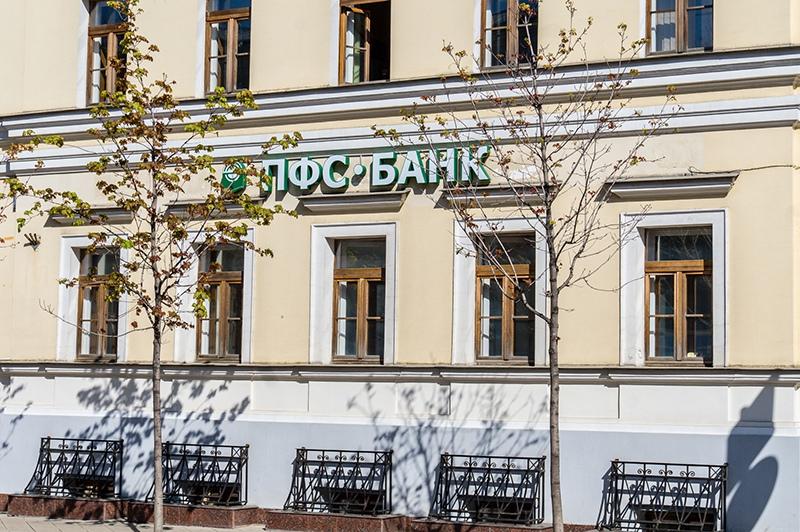ПФС-Банк