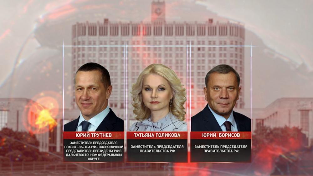 Члены нового правительства