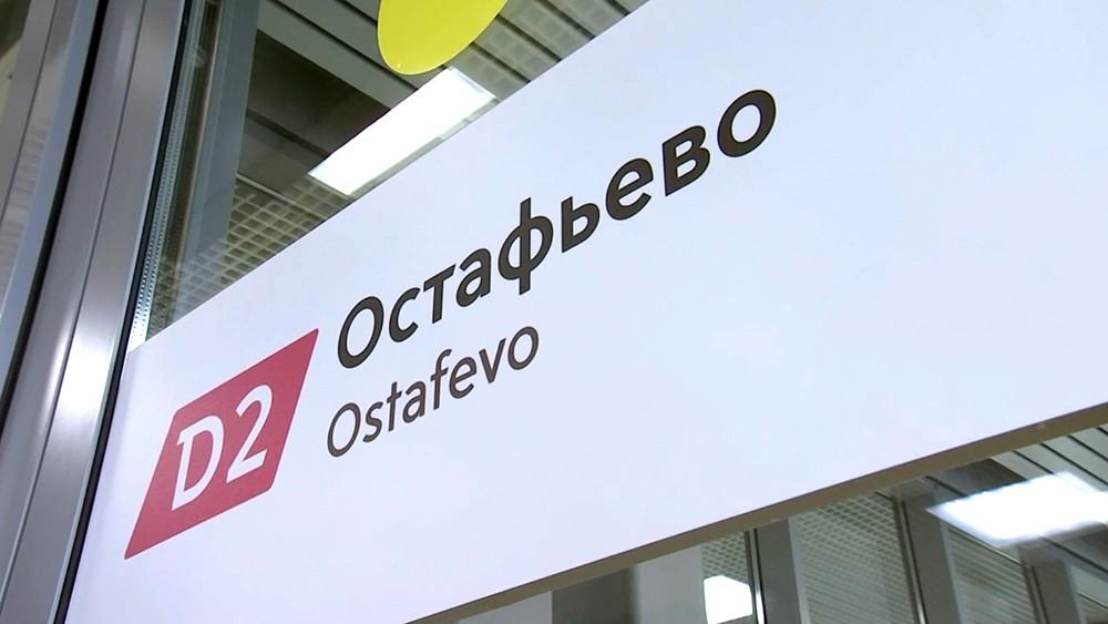 """Платформа """"Остафьево"""" МЦД-2"""