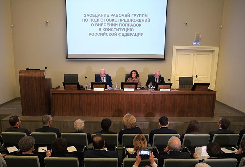 Заседание по подготовке предложений о внесении поправок в Конституцию