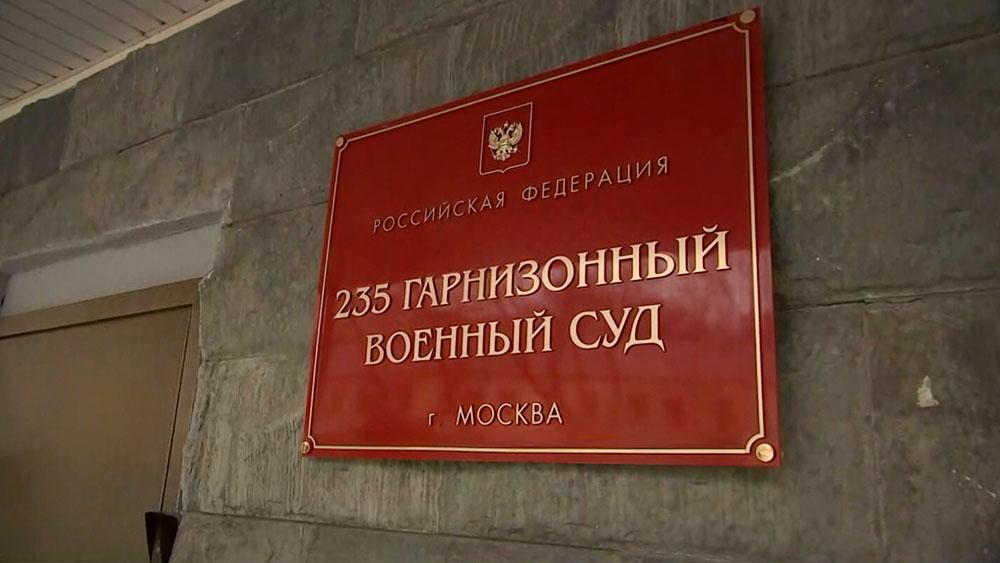 235 гарнизонный военный суд