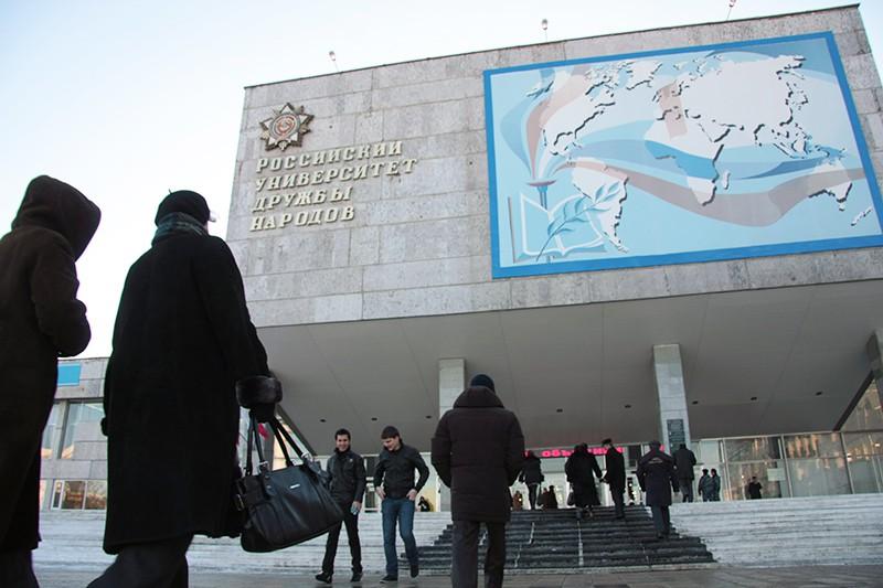 Здание Российского университета дружбы народов