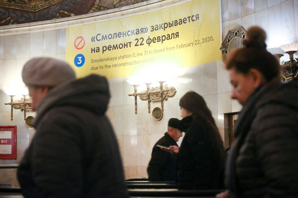 """Закрытие станции метро """"Смоленская"""" Арбатско-Покровской линии"""
