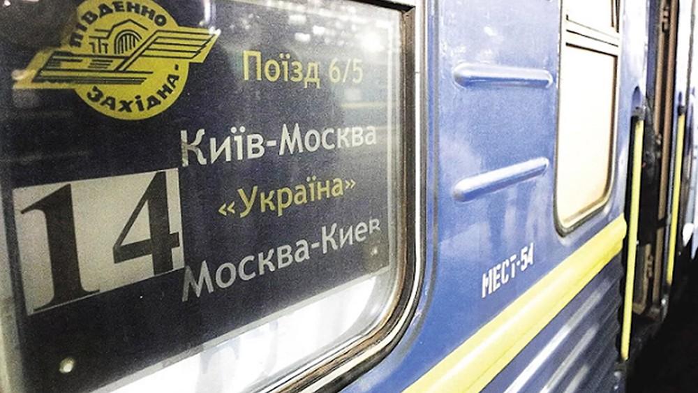 Поезд Киев - Москва