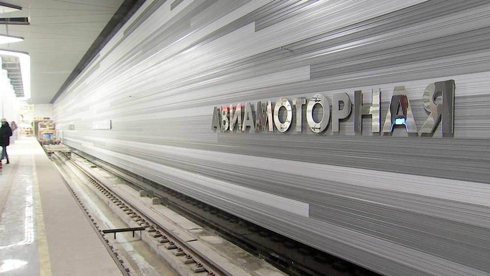 """Cтанция """"Авиамоторная"""""""