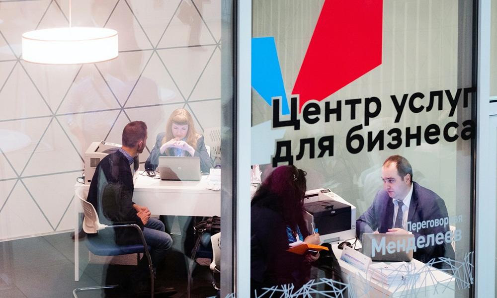 Центр бизнес-услуг