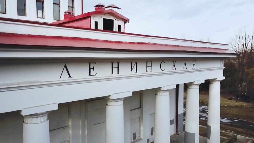 """Павильон станции """"Ленинская"""""""