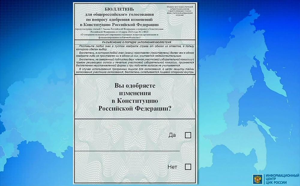 Фотография бюллетеня для проведения голосования по поправкам в Конституцию