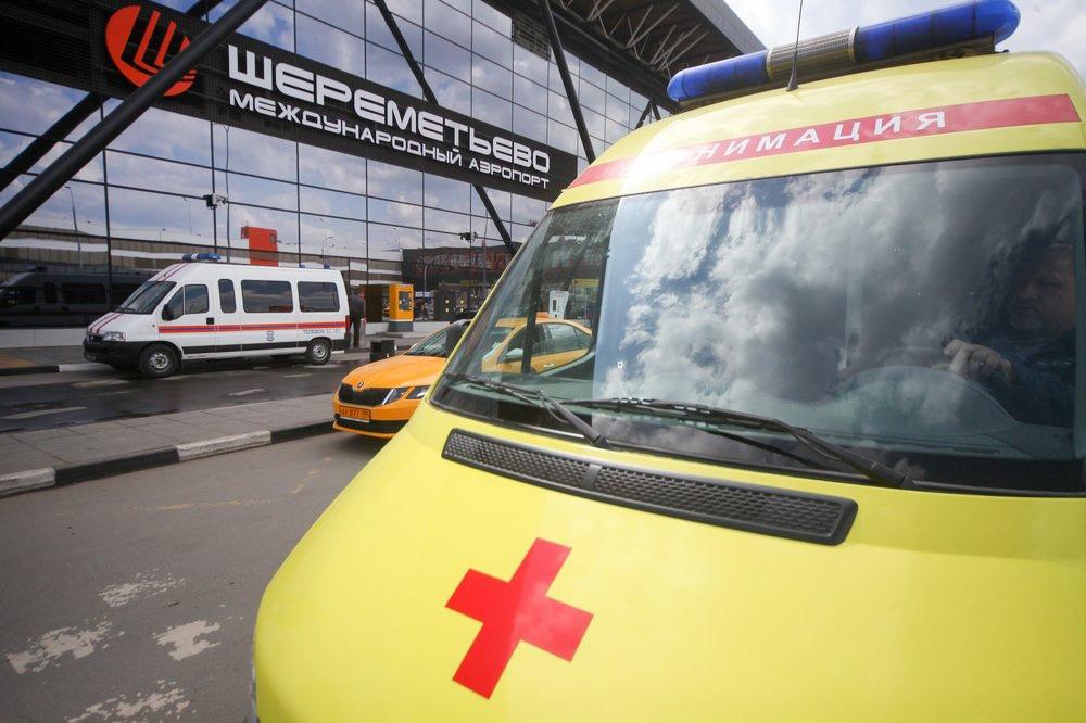 Скорая помощь в аэропорту Шереметьево