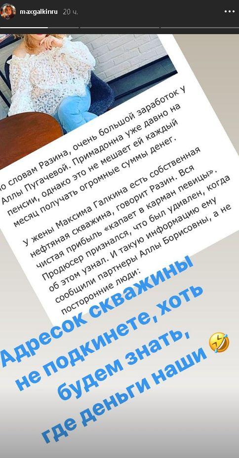 Галкин и Пугачева
