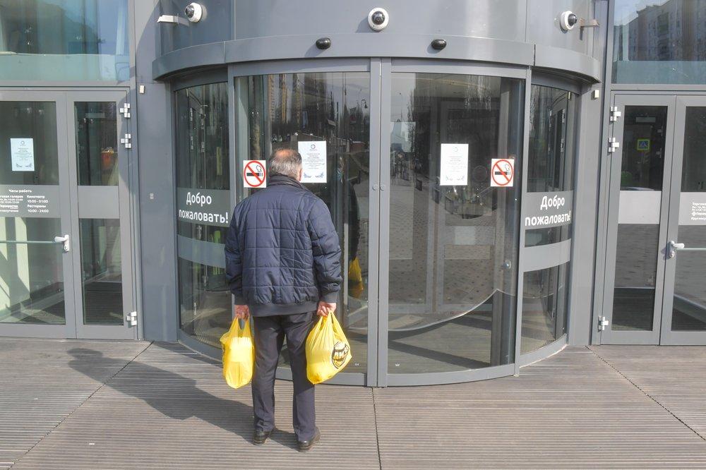 Закрытый магазин