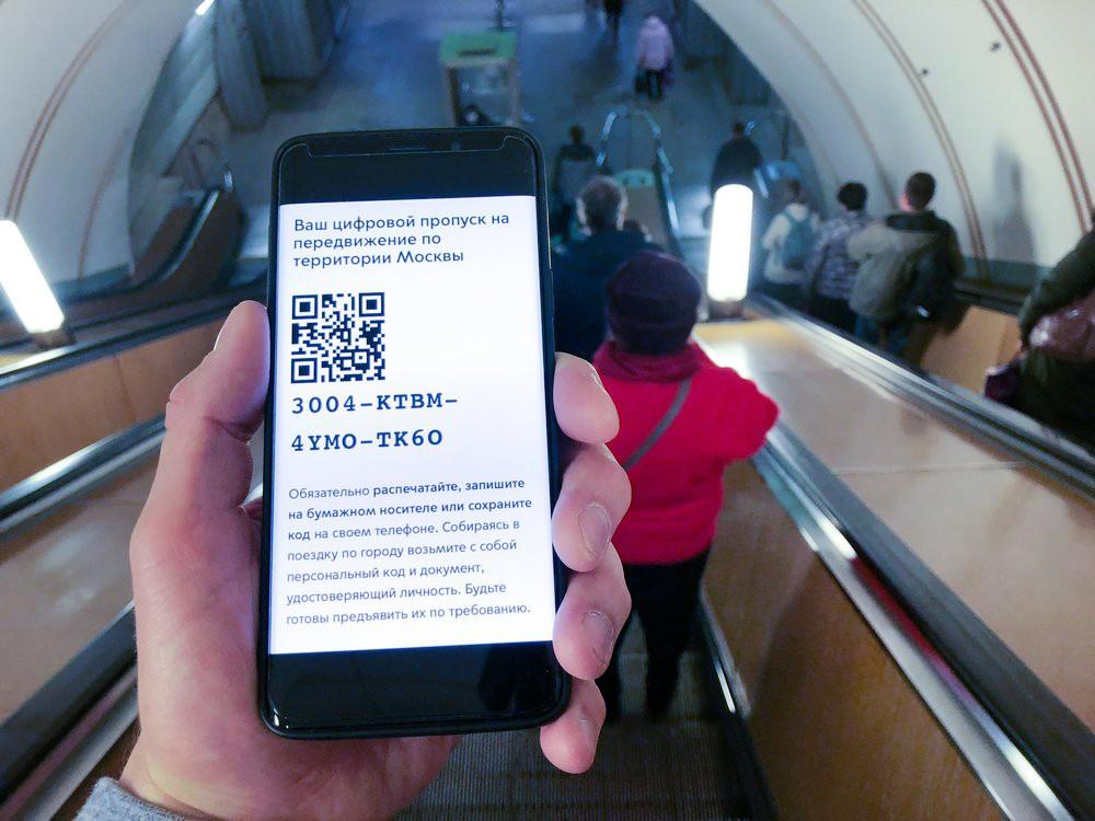 Цифровой пропуск для передвижения по Москве