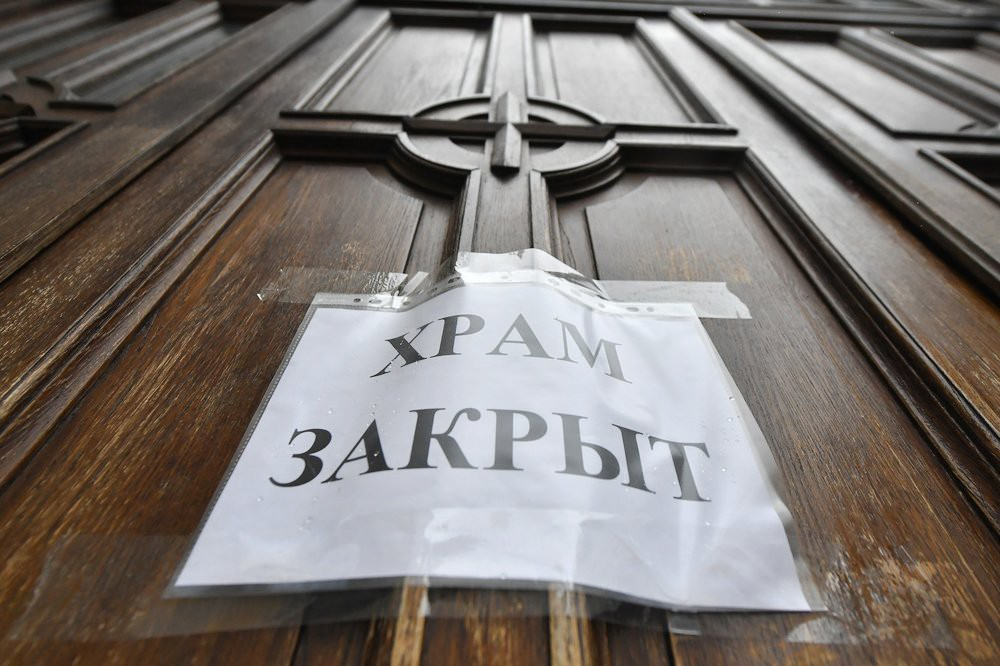 Закрытие храма