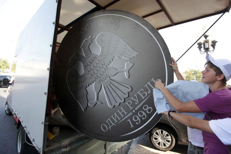 Парад рубля