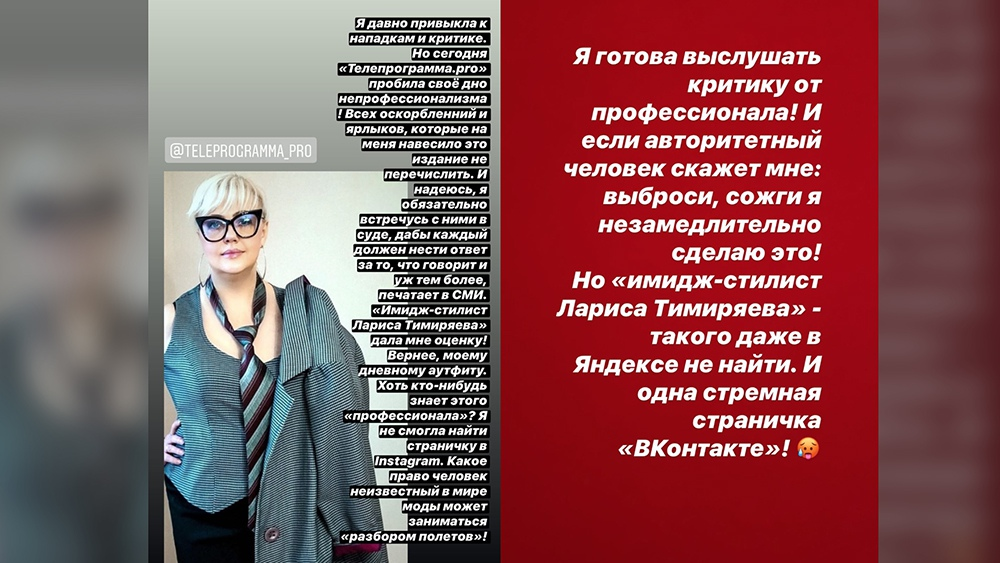 Скриншоты из строись инстаграмма Татьяны Брухуновой