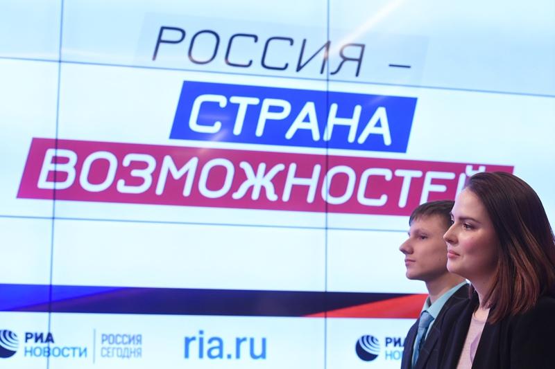 """Платформа """"Россия - страна возможностей"""""""
