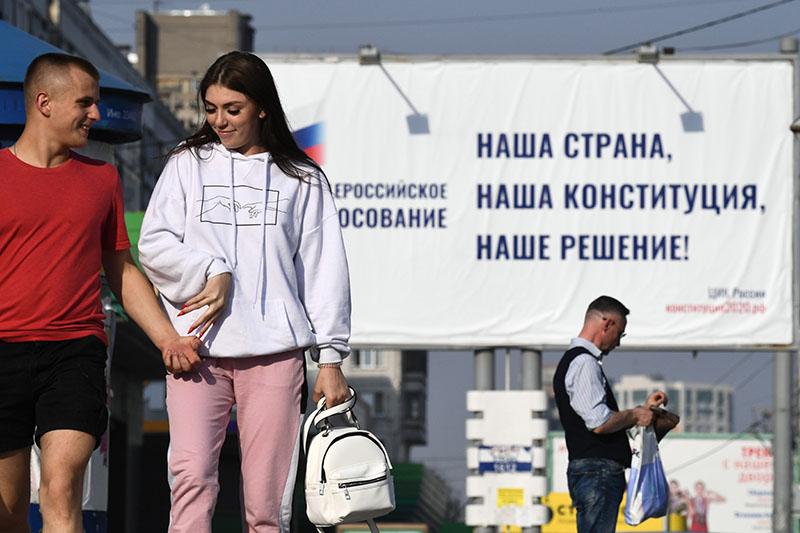 Агитационный плакат за общероссийское голосование по поправкам в Конституции