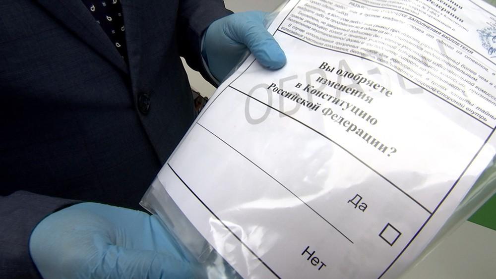 Бюллетень для голосования по Конституции