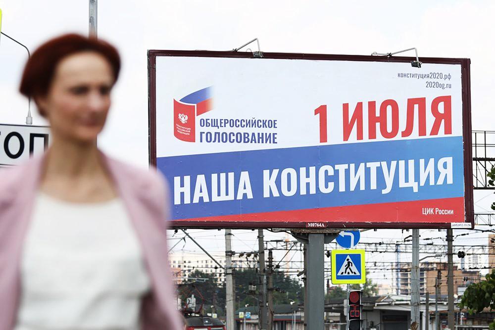 Баннер к общероссийскому голосованию по внесению поправок в Конституцию России