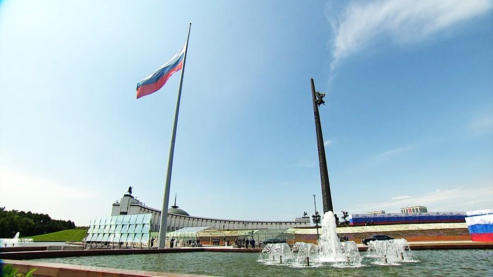 Подъем флага России на Поклонной горе