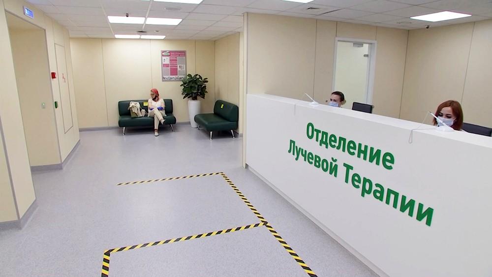 Онкологический центр