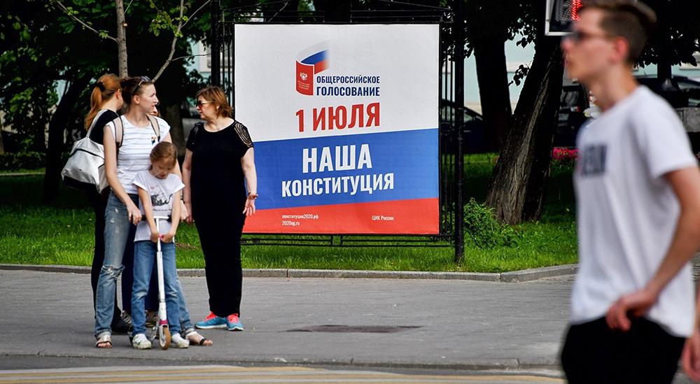 Агитация к голосованию по внесению поправок в Конституцию России