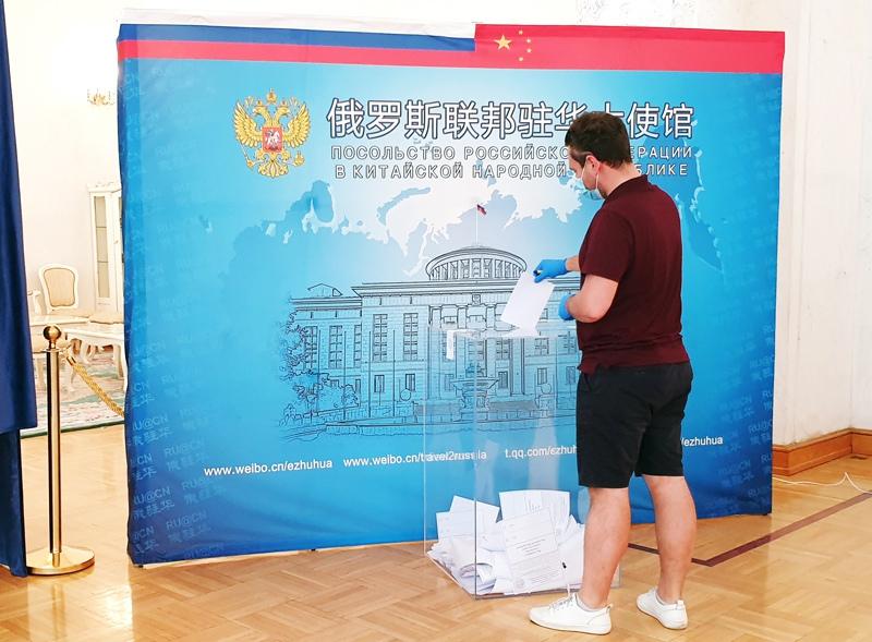 Голосование за рубежом по внесению изменений в Конституцию России