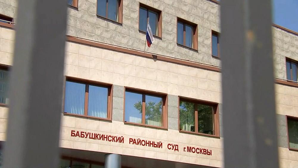 Бабушкинский суд Москвы